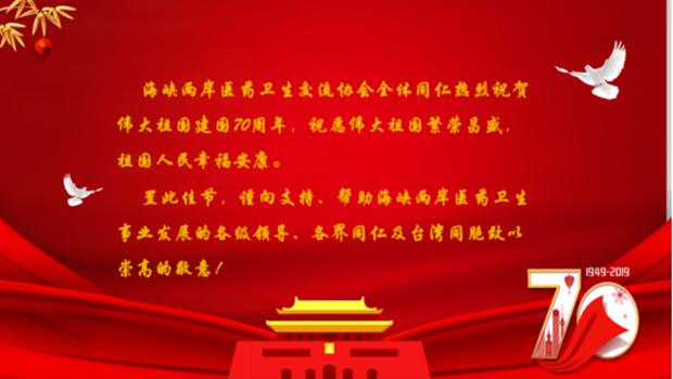 热烈庆祝建国70周年