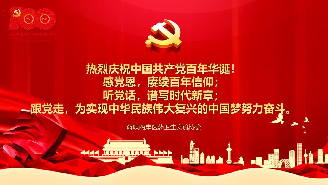 热烈庆祝中国共产党百年华诞!