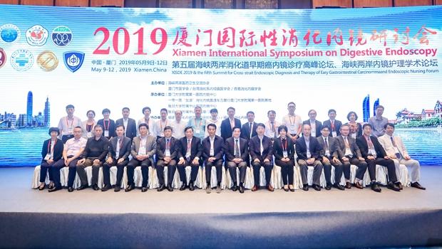 2019厦门国际消化内镜研讨会暨第五届海峡两岸消化道早期癌内镜诊疗高峰论坛