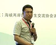 崔云龙:微生态产业化的国际现状及趋