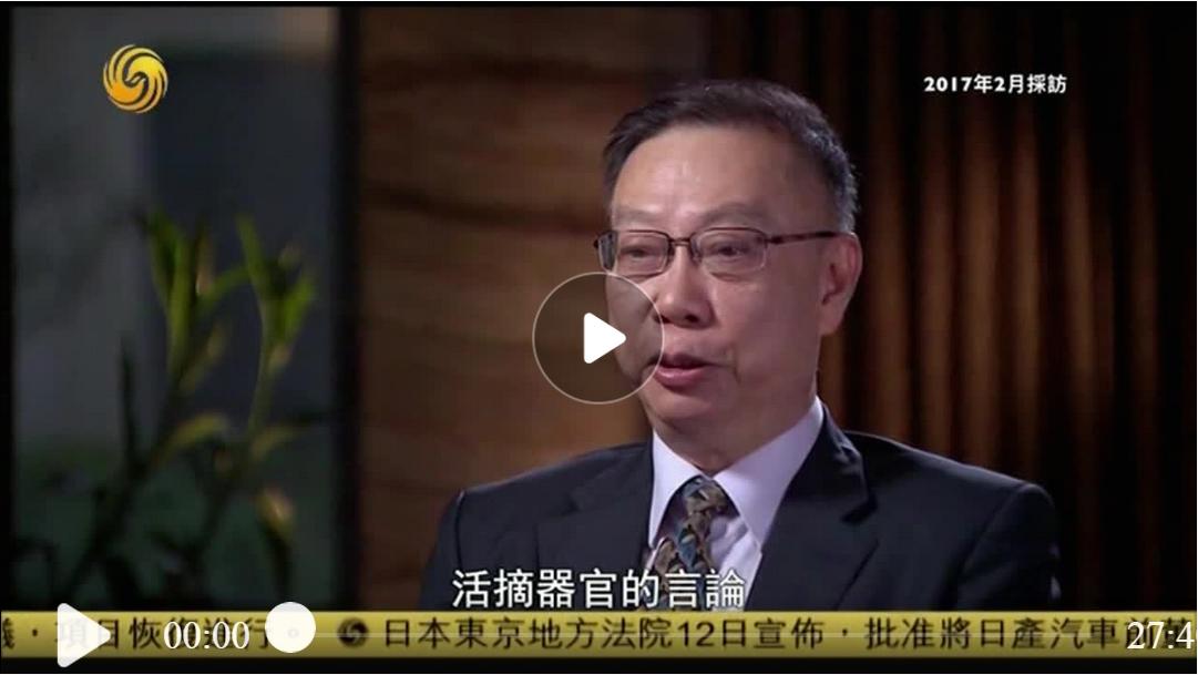 专访中国人体器官捐献与移植委员会主任委员——黄洁夫