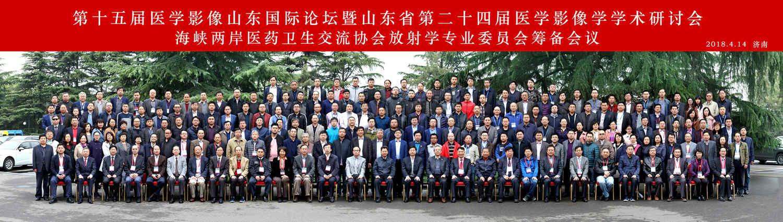 海医会放射专业委员会筹备会在济南召开.jpg