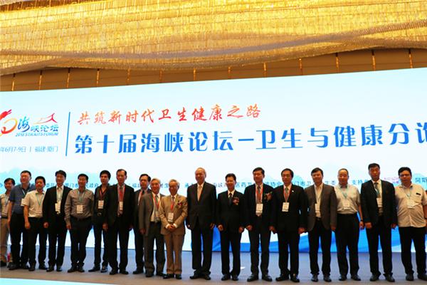第十届海峡论坛-卫生与健康分论坛 在厦门召开