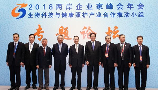 2018两岸企业家峰会年会生技小组分论坛在厦门召开
