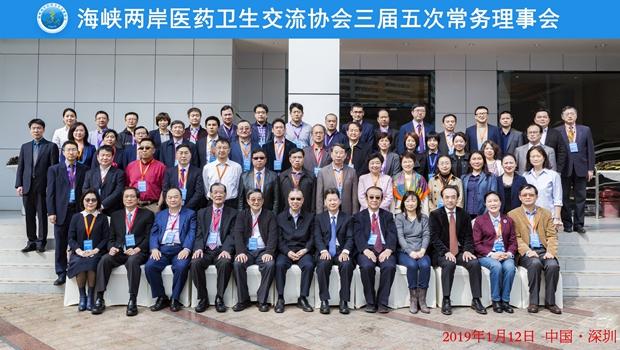 第三届五次常务理事会在深圳召开