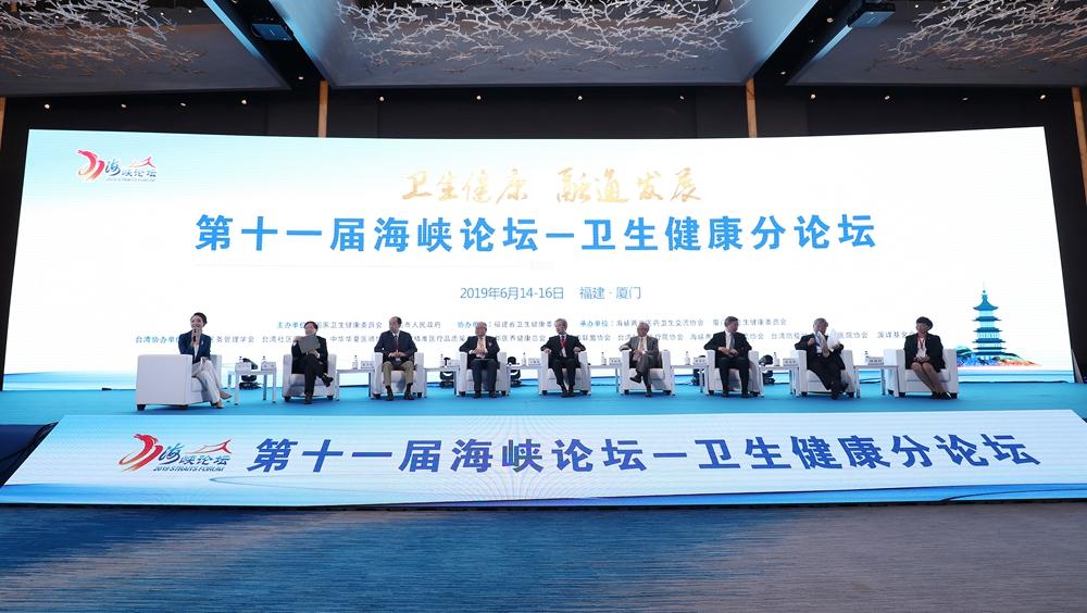 第十一届海峡论坛卫生健康分论坛在厦门举行