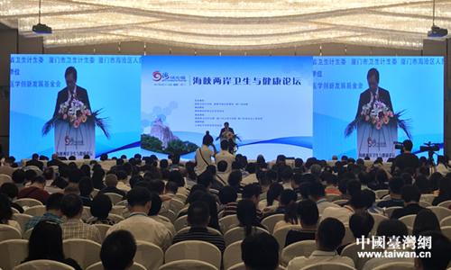 第九届海峡论坛卫生与健康分论坛在厦门召开.png