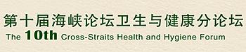 第十届海峡论坛卫生与健康分论坛.png